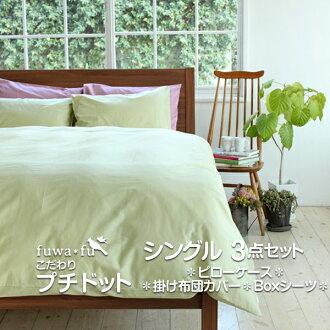 好 ptidot 封面設置單一尺寸 100%棉 100%棉無縫原來被套 / 沙發 / 雙人沙發罩 / 被子蓋羽絨被蓋羽絨被提供覆蓋 / 被子被套