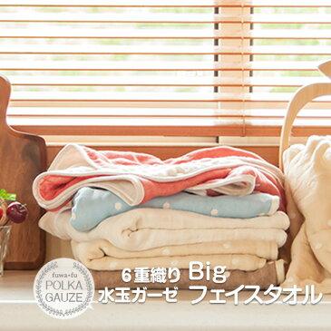 ★★★☆6重ガーゼBigフェイスタオル(45×100cm)コットン100% 優しい肌触り 吸水性 乾きやすい 6重織りガーゼ  手作りマスクの生地にも使える