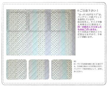 【選べる2色3サイズ】はっ水つながるキルトラグ 正方形(47×47cm)ラグマット マジックテープ 滑り止め カーペット はっ水加工 撥水 速乾性 新生活 パッチワーク調ペット 小花柄  組み合わせ自由