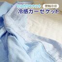 【訳あり】ひんやりすやすや涼感ガーゼケット(シングルサイズ)丸洗いOK/冷感グッズ 冷感マット 訳あり
