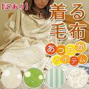 マイクロファイバー毛布で作った着る毛布 ルームウェアー 夜着お洗濯してもすぐに乾きます♪...