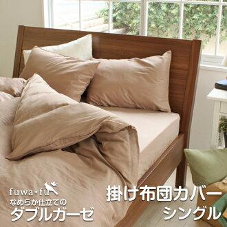 圓滑的雙紗布蓋裁縫蓋 S (150 x 210 釐米) 大小被子蓋沙發蓋座位蓋棉被羽絨被提供的覆蓋紗布羽絨被蓋棉 100%棉 100%棉雙紗布