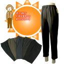 [29021]ダントツ人気!太陽光で暖める ウエストゴムで作った シニアフリーパンツ レディース 春 ...