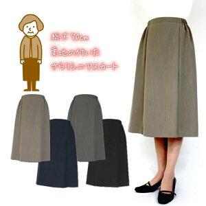 裏地付き!ゆったり楽々ウエストゴムで作ったAライン裏地付スカート