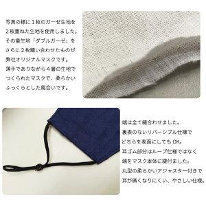 [61291]【日本製】抗菌・抗ウイルス生地で作った綿100%立体布CLEANSE(R)マスク2枚組非医療用