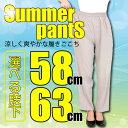【4L 5L 6L】夏一番人気!涼やかゆったり総ゴムパンツ 股下58c...
