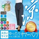 【7L8L】【ゴム入替え口付】綿混ストレッチサマーパンツ 股下約58c...