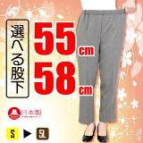 [96375]短め丈でスグ履ける!丈直不要フリーパンツ 選べる股下55cm/58cm 60代 70代 80代 シニア シニアファッション ミセス ハイミセス S M L LL 3L