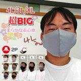 [60297-b]大きいマスク部門で売れてます【日本製】超BIG!3L・4Lサイズ 柔らかい生地で作った 肌触りのよいやさしい 立体布マスク 2枚組 非医療用 やわらか 大きめ 飛沫防止 敏感肌 耳ゴムアジャスター付き やわらかい 19cm 21cm