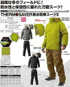 Makku(マック)THERMO SAVER 防水防寒スーツ上下セット AS-3110(防水防寒ジャケット 上下セット レインウェア レインスーツ 合羽) 2
