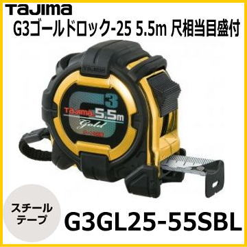 タジマ G3ゴールドロック-25 5.5m 尺相当目盛付 G3GL25-55SBL(TJMデザイン TAJIMA メジャー 巻尺 巻き尺 スケール コンベックス コンベ)