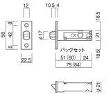 長沢製作所 レバーハンドル用ラッチ TXS-51錠(空錠) フロント板付き (TW-51・TX-51)