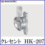 SYS シブタニ クレセント HK-207 (防犯 戸締り 鍵 金具 交換 株式会社シブタニ 金物 通販)