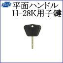クマモト PLUS 平面ハンドル H-28K用子鍵 / 1個...