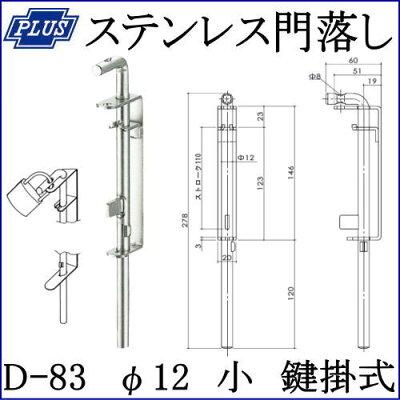 商品リンクバナー写真画像:略語「FR」の例1:クマモト ステンレス門落し φ12 (Toda-Kanamonoさんからの出展)