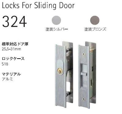 商品リンクバナー写真画像:略語「PL」例2:引戸錠324-S1805-ST (Toda-Kanamonoさんからの出展)