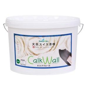 スイス漆喰 カルクウォール 0.5mm 10kg (Calk Wall DIY)