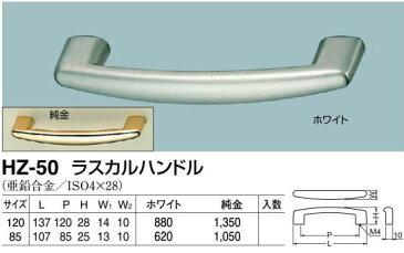 【6月1日09時59分迄 スマホからエンントリーでポイント10倍!】シロクマ・HZ-50 ラスカルハンドル 85 仕上:ホワイト(全長=107mm ビスピッチ=85mm)