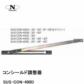 中西産業 コンシールド調整器 SUS-CON-400L-D