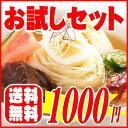 【送料無料】【お試し価格】1000円ポッキリ!お試し盛岡冷麺2食×2袋