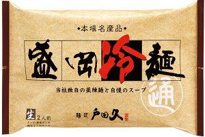 """通販限定盛岡冷麺""""通""""2食(スープ付)"""