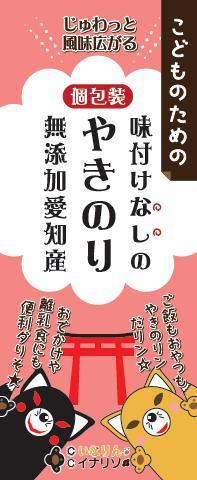 じゅわっと風味広がる愛知県産焼海苔