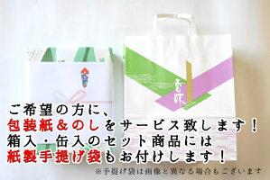 包装紙・のしもサービス!箱入・缶入セット商品には紙製手提げ袋もお付けします