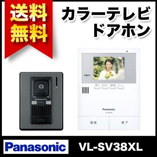 Panasonic パナソニック カラーテレビドアホン VL-SV38XL
