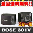 Bose 301V スピーカーシステム ボーズ ブラック bose 301V