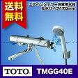 【送料無料】TOTO (トートー) 浴室用水栓 吐水パイプ170mm (エアインシャワー・樹脂) TMGG40E