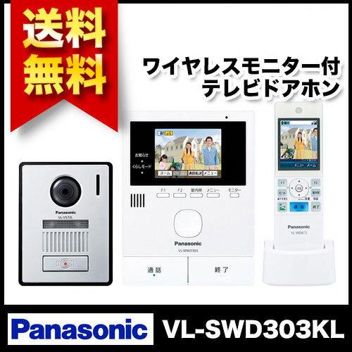 パナソニック(Panasonic) ワイヤレスモニター付テレビドアホン どこでもドアホン (カ...
