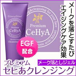 Give &Give (ギブアンドギブ) premium Shi Ah cleansing gel 130 g