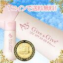 Give&Give(ギブアンドギブ)UV AアンドBプラスC 5ml赤...