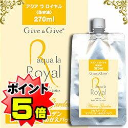 [ギブアンドギブ] Aqua-la-Royal 300 ml * akala view of 1.5 times with EGF
