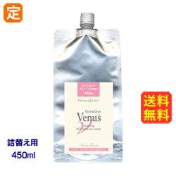 【定期購入】ヴィーナス詰め替えパック