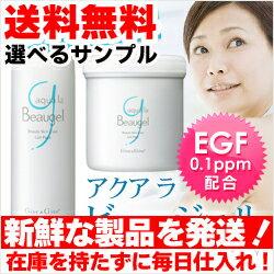[ギブアンドギブ] アクアラビュージェル 200 g EGF beauty gel