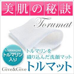 【送料無料で即日発送】Give&Giveトルマット