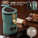 【送料無料】 Toffy 全自動ミル付アロマコーヒーメーカー K-CM7 | 豆