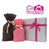 ギフトラッピングギフト包装梱包贈り物贈答用プレゼントワンランク上