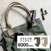 カラビナバッテリー6000mAh