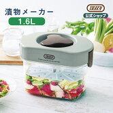 漬物容器つけもの漬物器1.6L野菜漬けキムチ自家製保存容器浅漬け冷蔵庫コンパクト収納おしゃれシンプル日本製プラスチック電源不要簡単おうち時間朝食トフィーラドンナ