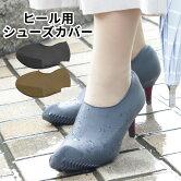シューズカバーレインシューズ靴カバー雨泥除け泥汚れ防止防水レディースヒールパンプス伸びる簡単コンパクト持ち運びシリコン通勤外出収納袋履きやすい着脱簡単おしゃれ