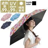 折りたたみ傘晴雨兼用レディース日傘雨傘55cm軽量コンパクト丈夫遮光遮熱uvカット紫外線対策日焼け熱中症予防ひんやり涼しい大きめショッピング通勤通学梅雨対策ブランド北欧おしゃれ