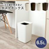 ダストボックスゴミ箱6Lカバーゴミ袋見えないデザイン丸型角型シンプル省スペース隠せるリビング洗面所オフィスホワイトブラウンスクエアおしゃれかわいい
