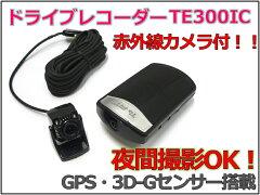 最大約40時間常時録画!!SDカード(4GB)付属!!2台目赤外線カメラで夜間の車内の様子も撮影可...