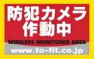 防犯カメラ作動中ステッカー (小サイズ・赤)