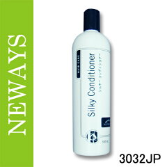【NEWAYS】ニューウェイズ 3032JP シルキー(エグジュベランス)コンディショナー(500ml)翌営業...