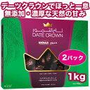 【送料無料 あす楽】1kg x 2パック アラブ王室御用達 デーツ クラウン 砂糖不使用 無添加 無