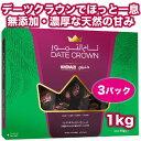 【送料無料 あす楽】1kg x 3パック アラブ王室御用達 デーツ クラウン 砂糖不使用 無添加 無