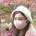 冬春用マスク ホットフィットマスク 即発送 3枚入 NHKで